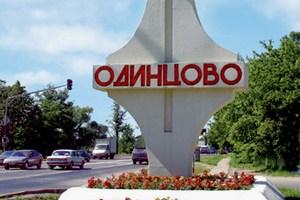 Грузоперевозки в Одинцово с грузчиками недорого!